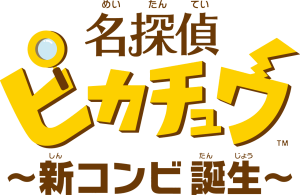 Great_Detective_Pikachu_Birth_of_a_New_Duo_logo