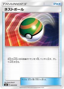 nest-ball-sun-moon