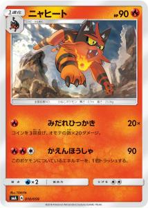 torracat-sun-moon