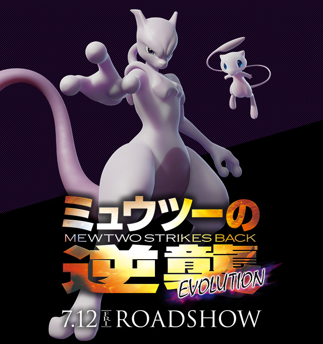 Pokémon Mewtwo Strikes Back EVOLUTION SunMoon