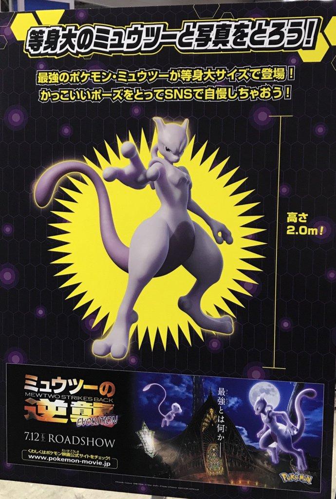 Statua Mewtwo w rozmiarze rzeczywistym w Japonii2