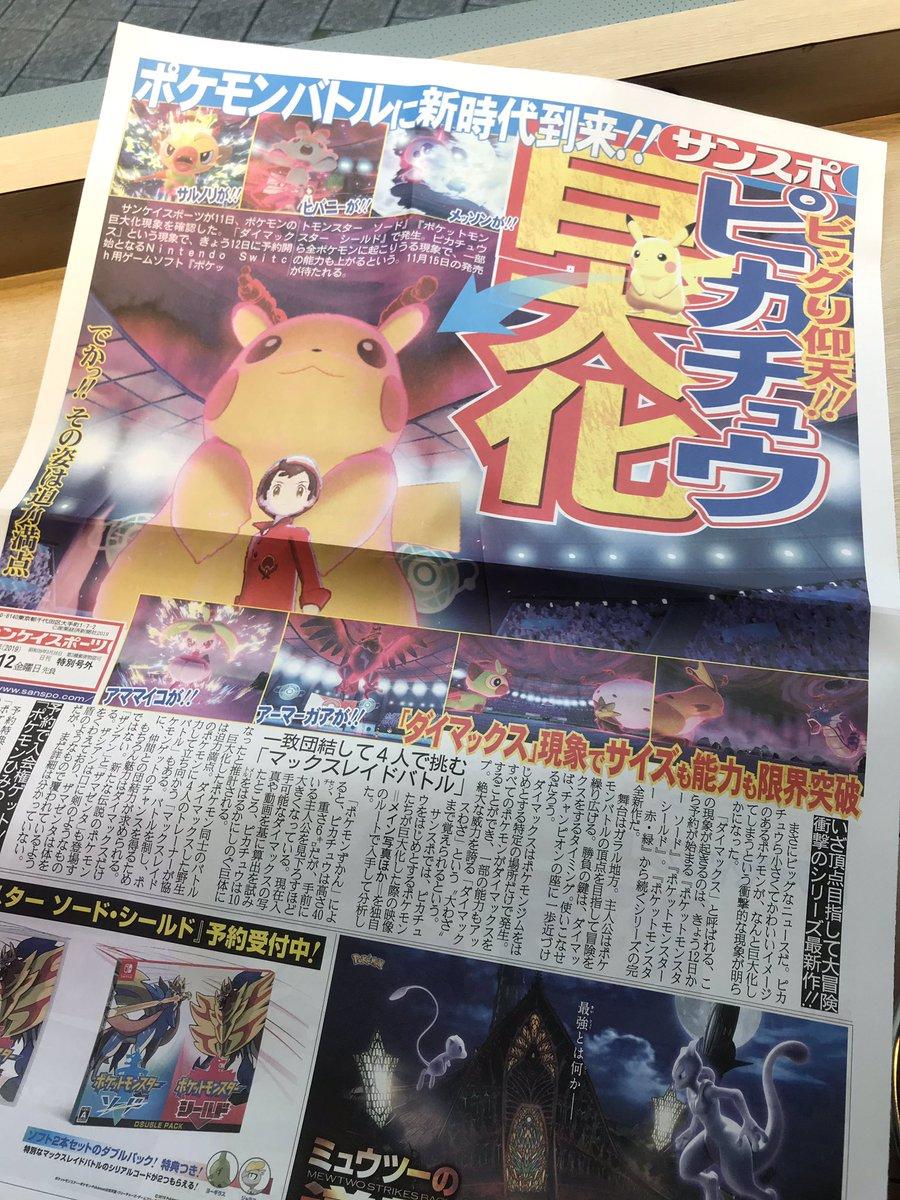 Pokémon Sword & Shield pierwsze ulotki w Japonii2