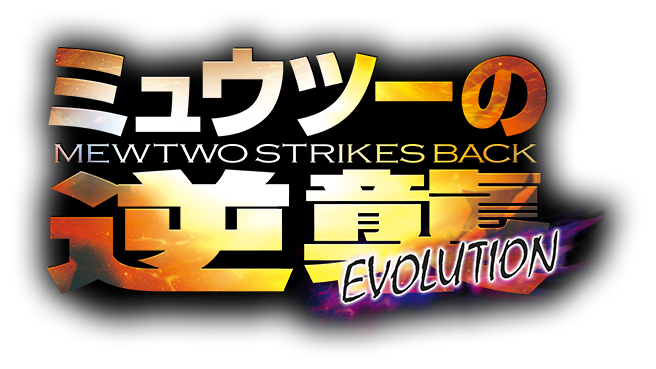 Sukces filmu Pokémon Mewtwo Strikes Back EVOLUTION