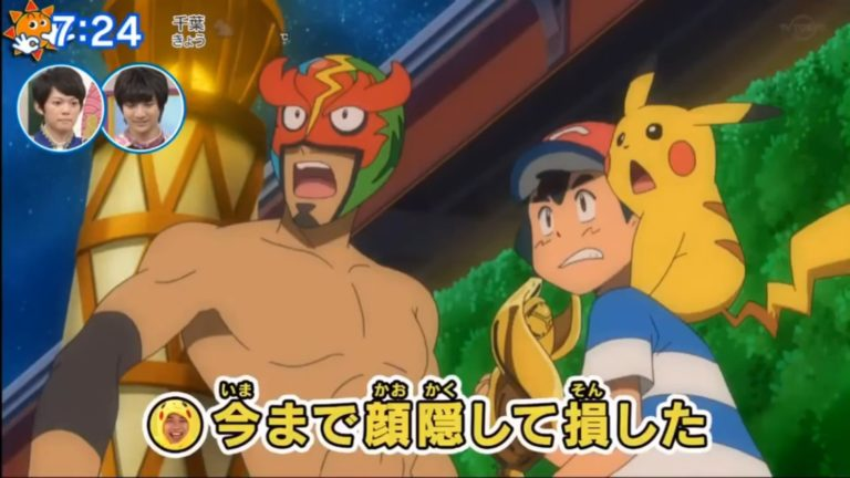 Czy Ash zostanie Mistrzem Ligi Aloli